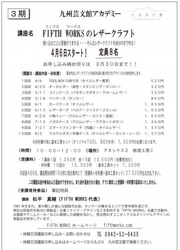 九州芸文館アカデミー3期