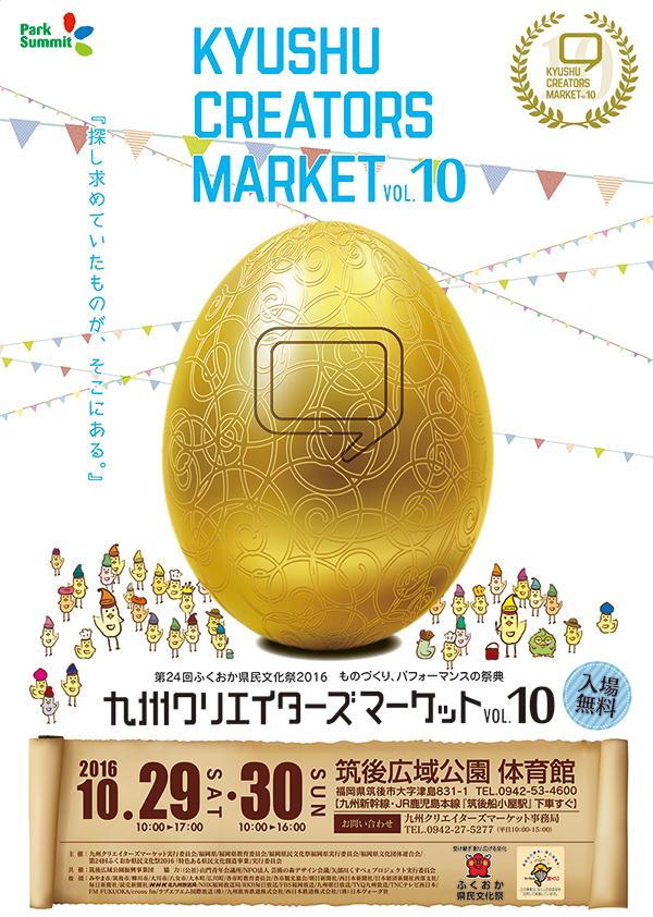 九州クリエイターズマーケット