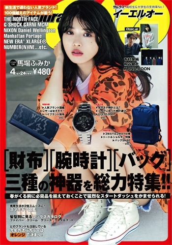 Samurai ELO 2017年 4月号